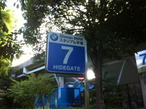 HIDEゲート