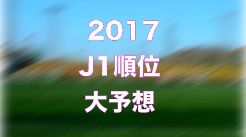 【当たらない】2017年 のJ1順位を予想する