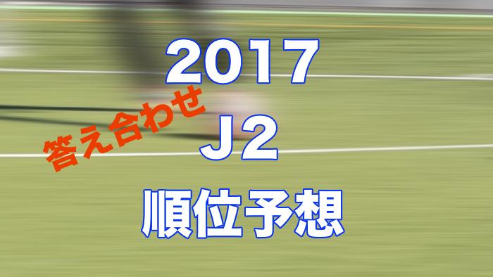 ロアッソ 熊本 順位