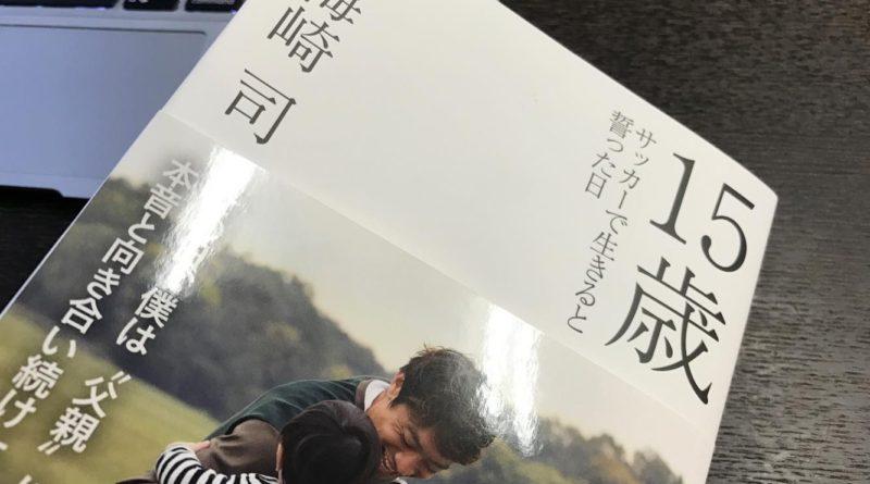 【READ】「15歳 サッカーで生きると誓った日」/梅崎司