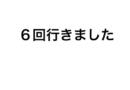 SANOVA,アカシック,中村一義,jizue,Charisma.com,フレンズ。1月に行ったライブをまとめた