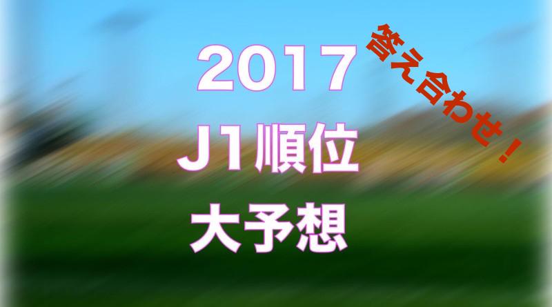 【今更答え合わせ】2017年の開幕前に予想したJ1順位予想はどれだけあっていたか