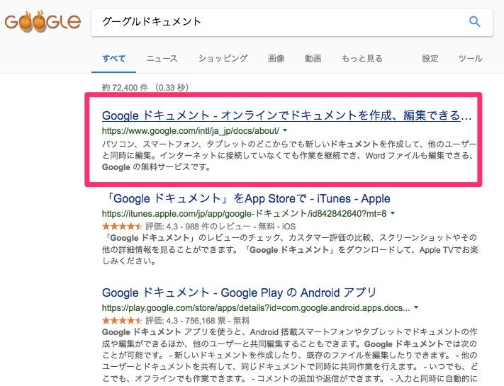 google ドキュメント の 自動 文字 起こし 機能