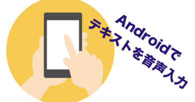 【スマホ(Android)版】GoogleDocumentで音声入力をする方法