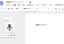 """【便利すぎ】google documentの音声入力がこの世から""""文字起こし""""という仕事を無くす"""